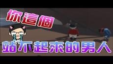 小波是個站不起來的男人! | Human Fall Flat COOP人類墜落#02 | Feat. 路Rusiru、小波