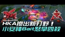 AHQ vs HKA HKA換出新打野 小安神Bait怒拿四殺!Game1
