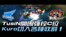 AFS vs ROX TusiN開團強控C位 Kuro切入各種收割!Game1