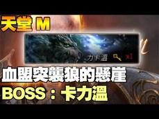 【Lineage天堂M】一般血盟突襲!狼的懸崖BOSS:卡力溫!