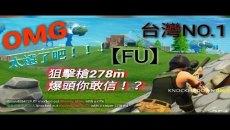 【FU】要塞英雄 此生最遠狙擊 278M 爆頭