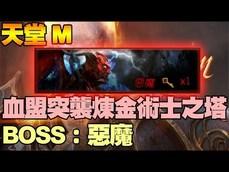 【Lineage天堂M】英雄血盟突襲!煉金術士之塔BOSS:惡魔!