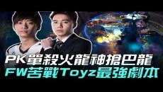 GRX vs FW PK單殺火龍神搶巴龍 FW苦戰Toyz最強劇本!Game2