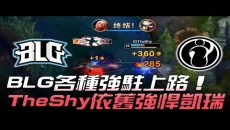 IG vs BLG BLG各種強駐上路 TheShy依舊強悍Carry!Game1