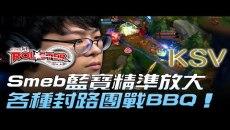 KT vs KSV Smeb藍寶精準放大 各種封路團戰BBQ!Game1
