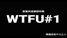 【FU】要塞英雄WTFU爆頭特輯