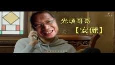 光頭哥哥【安儷】Unofficial MV 4K