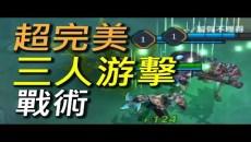超完美三人游擊戰術!殺到敵人全部都走一起!在日本認識超酷的部落客竟然有玩傳說對決!