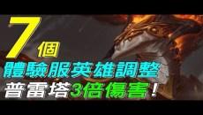 【傳說對決】7個體驗服英雄調整!普雷塔3倍傷害!【Lobo】Arena of Valor
