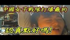 中國女子戰隊打爆龜狗  :龜狗認真點好嗎?