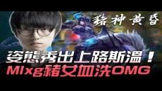RNG vs OMG 姿態秀出上路斯溫 Mlxg豬神黃昏血洗OMG!Game1