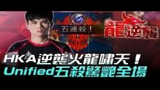 AFR vs HKA HKA火龍嘯天神逆襲 Unified極限五殺驚艷全場!Game1