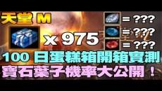 【Lineage天堂M】100日蛋糕箱975連開!100日寶石葉子機率實測!