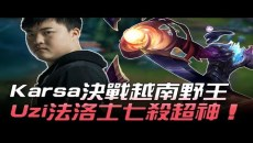 SNAKE vs RNG Karsa決戰越南野王 Uzi法洛士七殺超神!Game1