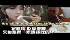 企鵝妹來台灣第一家說好吃的(鼎泰豐小籠包),比韓國好吃太多