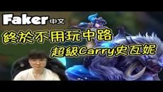 Faker豬女超級Carry 表示:我真的不想玩中路啦!