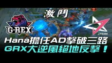 GRX vs JT Hana擔任AD擊破三路 GRX大逆風絕地反擊!Game1