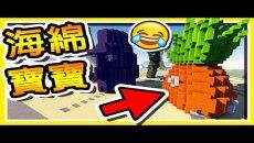 Minecraft【海綿寶寶】比奇堡