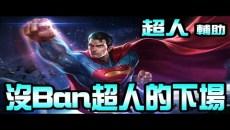 【傳說對決】你必須知道超人很怕的英雄技能及進場時機!【DreamLin】