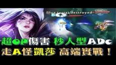 走A怪 新英雄凱莎 韓服高端超OP傷害 秒人型ADc!