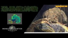 [魔物獵人]免費更新 恐暴龍 前瞻生態介紹
