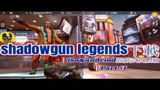 shadowgun legends下載︱iso&andriod遊戲試玩體驗︱Part #1