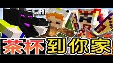 【Minecraft】茶杯生存Ep144