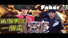 Faker大魔王再度對決Crown 兩個冠軍之間的戰爭!!