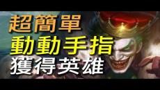 【傳說對決】犧牲帳號測試給你看!超簡單動動手指頭就能獲得免費英雄和魔法水晶!皇帝小丑陣營選擇活動!