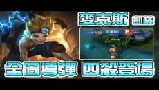 【傳說對決】麥克斯vs女超人 團戰神角!衝排與牽制集於一身拿下四殺! 【DreamLin】