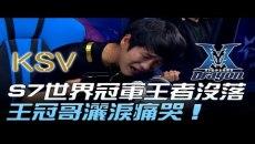 KSV vs KZ S7世界冠軍王者沒落 王冠哥灑淚痛哭!Game3