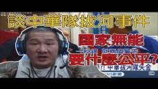 【成吉思汗館長】談中華隊拔河事件 館長:國家無能 要什麼公平?
