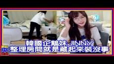 原來韓國企鵝妹JINNY 是這樣整理房間的!!