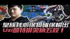 SNG vs RNG 皇族核心保狗確保輸出 Uzi凱特琳五殺!Game2