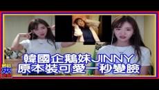 這一秒讓韓國企鵝妹Jinny瞬間變臉!!