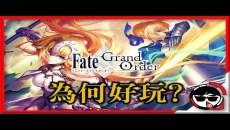 【Fate Grand Order】到底好玩在哪