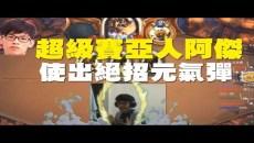 【羅傑Roger】愚人節特輯-超級賽亞人阿傑秀出了他的元氣彈,大家舉起你的手幫忙集氣!!
