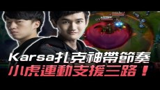RW vs RNG Karsa扎克神帶節奏 小虎連動支援三路!Game1 | 2018 LPL春季賽精選