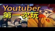 找完全沒玩過的Youtuber們玩傳說對決!這絕對是我邀請的最大咖Youtuber們!ft.MaoMaoTV Mira'sGarden ShenLimTV