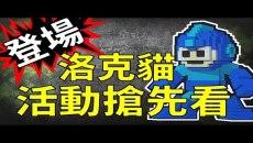 【MHW搶先看】洛克人合作詳情!艾露貓裝!大型更新DLC一覽!|