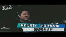 黑道背景一群黑衣人包圍「館長」林口成吉思汗 (有監視器畫面)