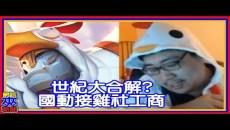 國動 & G社 世紀大合解!? 竟然接了G社工商!?