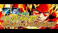 最強DC英雄降臨傳說戰場!【尚恩Shawn】傳說對決/AOV