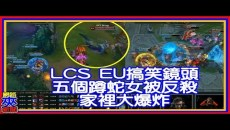 LCS EU五人蹲蛇女被反殺 家裡大爆炸瞬間GG