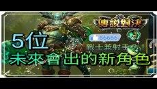 【傳說對決】『5隻即將上市的新角色:居然有射手兼戰士?!!』【甘蔗】