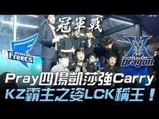AFS vs KZ Pray四場凱莎強行Carry KZ霸主之姿LCK稱王!Game4 | 2018 LCK春季季後賽精華 Highlights