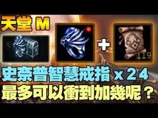 【Lineage天堂M】商城史奈普智慧戒指24顆!藍戒最多可以衝到加幾呢?