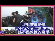 RNG打進季後賽4強 KARSA慘招教練魔爪