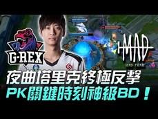 GRX vs MAD 綠茶開大招!夜曲塔里克BP終極反擊 PK關鍵時刻神級BD!Game3