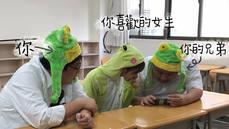 蹦蛙三兄妹 with 企鵝妹